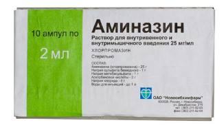 аминазин препарат инструкция - фото 3